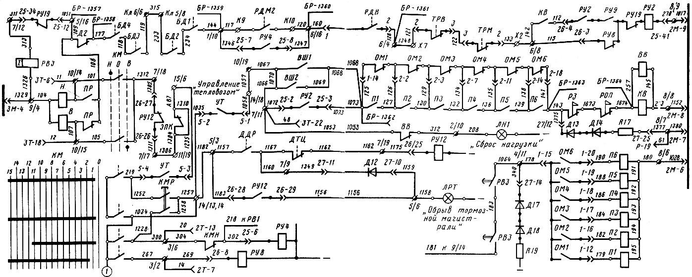 Схема цепи управления режимом
